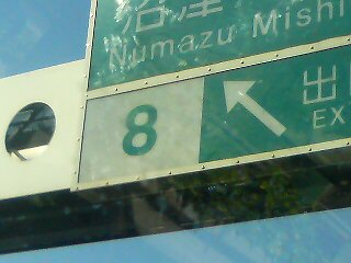 東名高速道路は渋滞