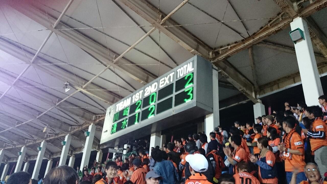 川崎戦、試合終了です、劇的勝利